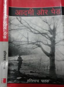 Aadmi_Aur_Ped